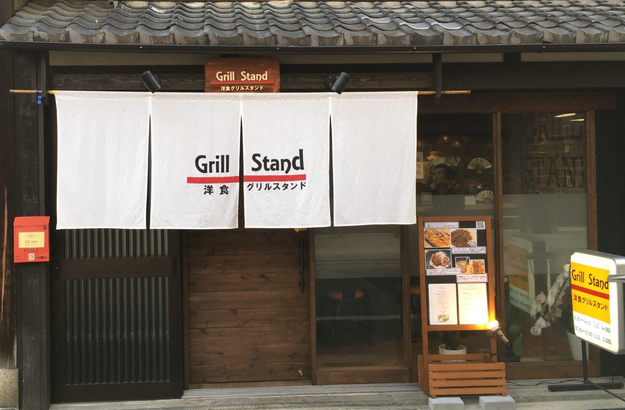 洋食グリルスタンド