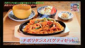 関西テレビ、よーいドンで紹介されたナポリタンスパゲッティ